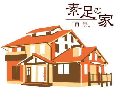 蓮潟モデルハウス